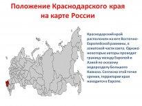 Положение Краснодарского края
