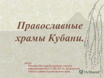 Автор: Рыженко Наталия